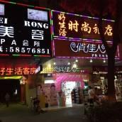 好生活旅館(上海孫橋店)