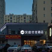 漢庭優佳酒店(青島台東步行街店)