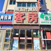 大連南玉葉旅店