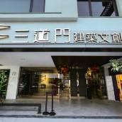 台南三道門建築文創旅店