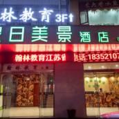 蘇州假日美景酒店(盤蠡路地鐵站店)