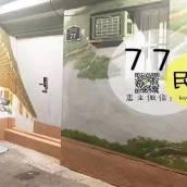首爾77民宿