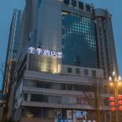 全季酒店(成都天府廣場店)