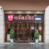 怡萊精品酒店(西安鐘鼓樓店)