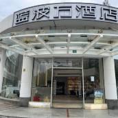 上海藍波萬酒店
