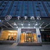 全季酒店(西安五路口地鐵站店)