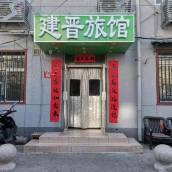 北京建晉旅館