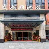 高州尚府酒店