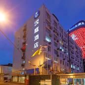 漢庭酒店(上海外灘外白渡橋店)
