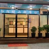 彰化櫻山飯店