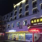 泰寧尚書第酒店