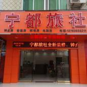 興國寧都旅社