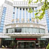 如家派柏·雲酒店(宜興城中陶瓷商城店)(原新紀元大酒店)