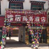 芒康縣雅居商務酒店