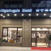 青島南丁格爾精品酒店