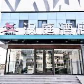漢庭酒店(青島電子信息城店)