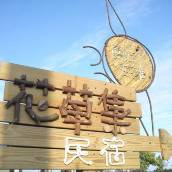 花蓮花草集花藝民宿