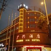 臨澧廣興賓館