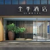全季酒店(北京傳媒大學東店)