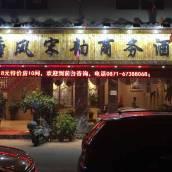昆明唐風宋韻商務酒店