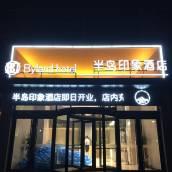 龍口半島印象酒店