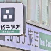 品格子旅店(台北民權館)