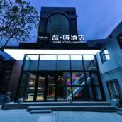 喆啡酒店(北京南站木樨園地鐵站店)