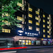 英卓未來酒店(西安大雁塔店)