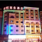 鄧州古城商務酒店