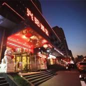興陽精選酒店(西安鐘鼓樓回民街店)