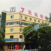 7天連鎖酒店(高台中心廣場店)(原翠竹莊賓館)