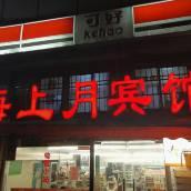 青島海上月旅館