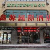西安鑫源國際酒店