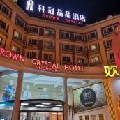 上海科冠晶品酒店