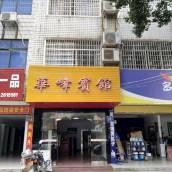臨澧華峰賓館