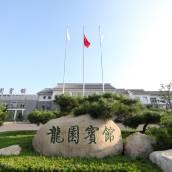 濟南龍園賓館