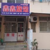 青島鑫鑫旅館