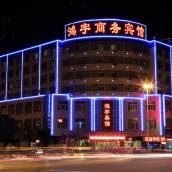 武威鴻宇商務賓館
