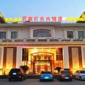 萬家燈火連鎖酒店(蘇州陽澄湖中路地鐵口店)