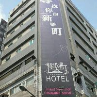 台北西门町新乐町精致旅居(The Longstay Hotel)