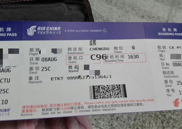 飞机票查询官网_杭州到沈阳飞机票价【相关词_上海到沈阳飞机】_捏游