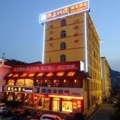 鄉土川渝商務酒店(威海劉公島旅遊碼頭店)(原青島北路店)