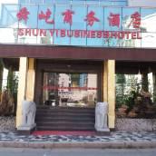 青島舜屹商務酒店