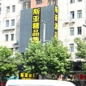上海斯亞精品酒店