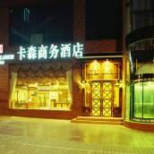 西安卡森商務酒店(萬年路)