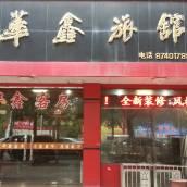 宜興華鑫旅館