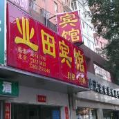 北京業田賓館